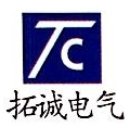 云南拓诚电气有限公司 最新采购和商业信息