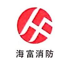 吉林省海富消防工程有限公司