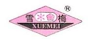 江苏雪梅制冷设备有限公司 最新采购和商业信息