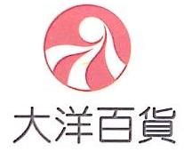 铜陵大洋百货有限公司 最新采购和商业信息