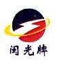 华安县华光工贸有限责任公司 最新采购和商业信息