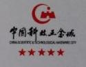 浙江中国科技五金城集团有限公司 最新采购和商业信息
