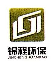 徐州锦程环保设备有限公司