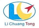 深圳市利创通电子科技有限公司 最新采购和商业信息