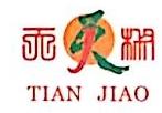 贵州大方天椒食品发展有限公司 最新采购和商业信息