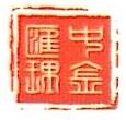 宁波众泰融资租赁有限公司