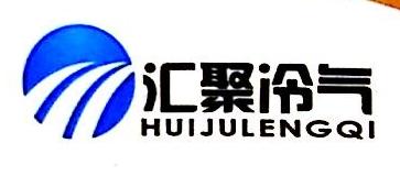东莞市汇聚冷气工程有限公司 最新采购和商业信息