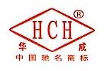 淄博华成泵业有限公司