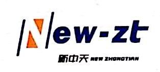 浙江新中天控股集团有限公司