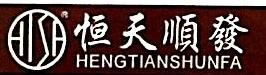深圳市恒天顺发实业有限公司