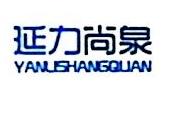 天津延力尚泉科技发展有限公司 最新采购和商业信息