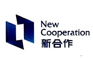 山东新合作生物肥业科技有限公司 最新采购和商业信息