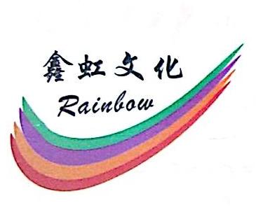 东莞市鑫虹文化传播有限公司 最新采购和商业信息