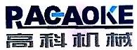 瑞安市高科机械有限公司 最新采购和商业信息