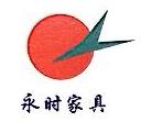 上海永时办公家具有限公司 最新采购和商业信息