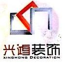 郑州兴鸿装饰工程有限公司 最新采购和商业信息