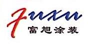 苏州市富旭涂装技术有限公司 最新采购和商业信息