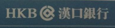汉口银行股份有限公司洪山支行 最新采购和商业信息