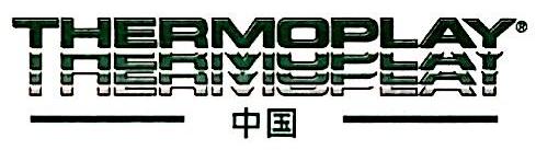 特模普莱热流道系统(北京)有限公司 最新采购和商业信息