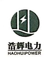 安徽省浩辉电力技术有限公司