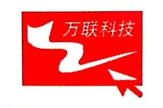 兴安盟万联中汇商贸有限公司