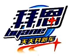 上海拜恩电子商务有限公司 最新采购和商业信息