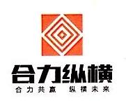 四川合力纵横商业管理有限公司 最新采购和商业信息