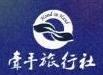 台州市牵手旅行社有限公司