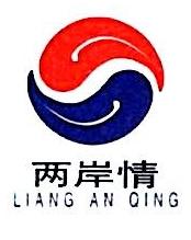 北京两岸情广告传媒有限公司