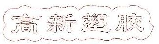 桐乡市高新塑胶有限责任公司 最新采购和商业信息