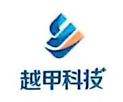 越甲科技(北京)有限公司