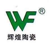 潮州市枫溪枫一辉煌陶瓷原料瓷厂 最新采购和商业信息