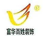 武汉富华百姓装饰工程有限公司 最新采购和商业信息