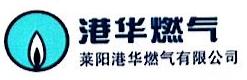 莱阳港华燃气有限公司