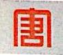 大唐邓州生物质能热电有限责任公司 最新采购和商业信息