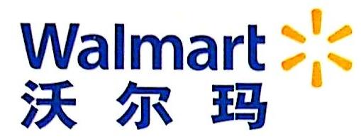 沃尔玛(陕西)商业零售有限公司西安曲江雁南路分店 最新采购和商业信息