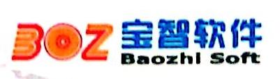 南昌宝智软件技术有限公司 最新采购和商业信息
