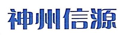 江苏神州信源系统工程有限公司