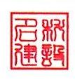 重庆市明科建设咨询有限公司海南分公司
