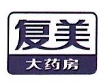 国药控股国大复美药业(上海)有限公司