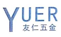 惠州市友仁五金制品有限公司