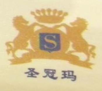 圣冠玛(厦门)生物科技有限公司 最新采购和商业信息