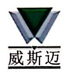 北京威斯迈科技发展有限公司
