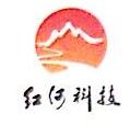 深圳市红河科技有限公司