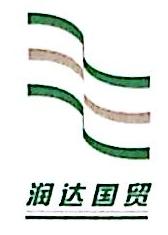 河南省润达国贸投资有限公司