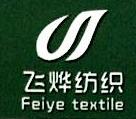 海宁市飞烨纺织有限公司 最新采购和商业信息