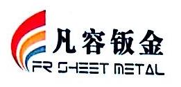 上海凡容金属制品有限公司 最新采购和商业信息
