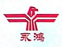 惠州市惠阳区永鸿塑胶制品有限公司 最新采购和商业信息