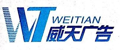 南昌市威天广告有限公司 最新采购和商业信息