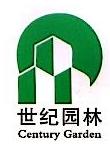 广东世纪园林工程设计有限公司 最新采购和商业信息